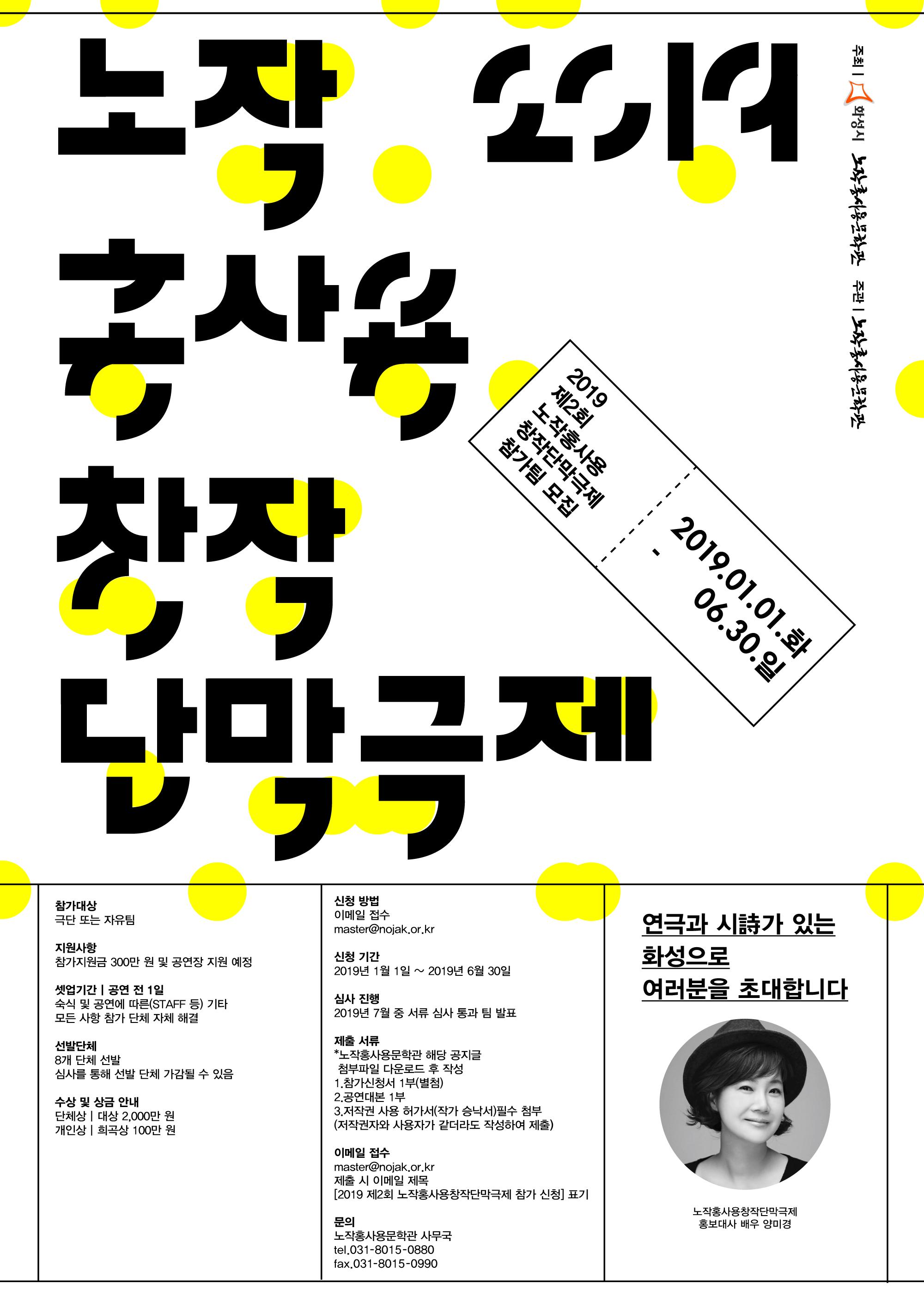 노작문학제 포스터