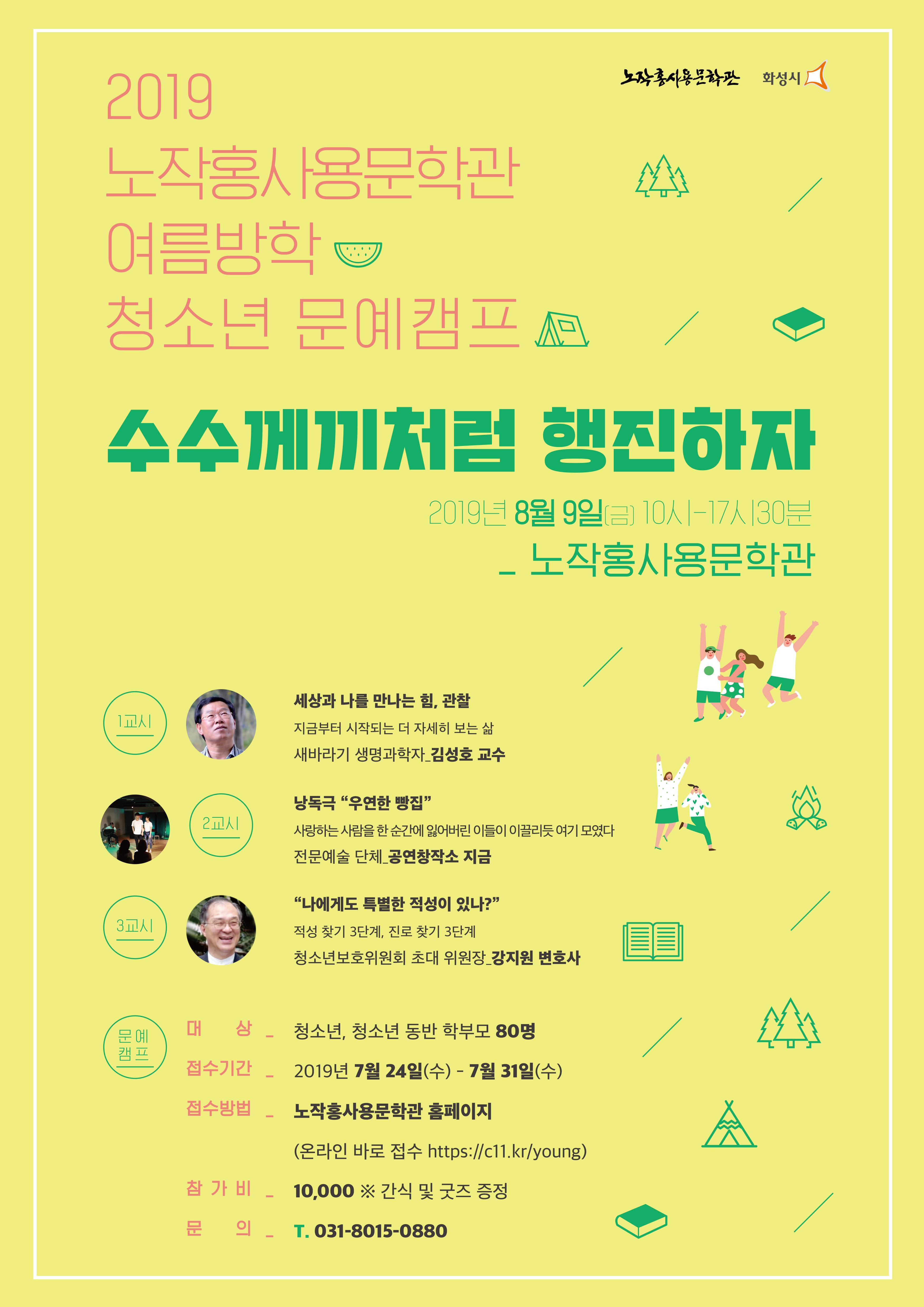 2019 여름방학 청소년 문예 캠프 <수수께끼처럼 행진하자>